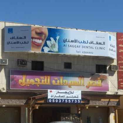 dentist in Riyadh
