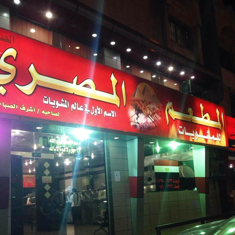 المطعم المصري جدة