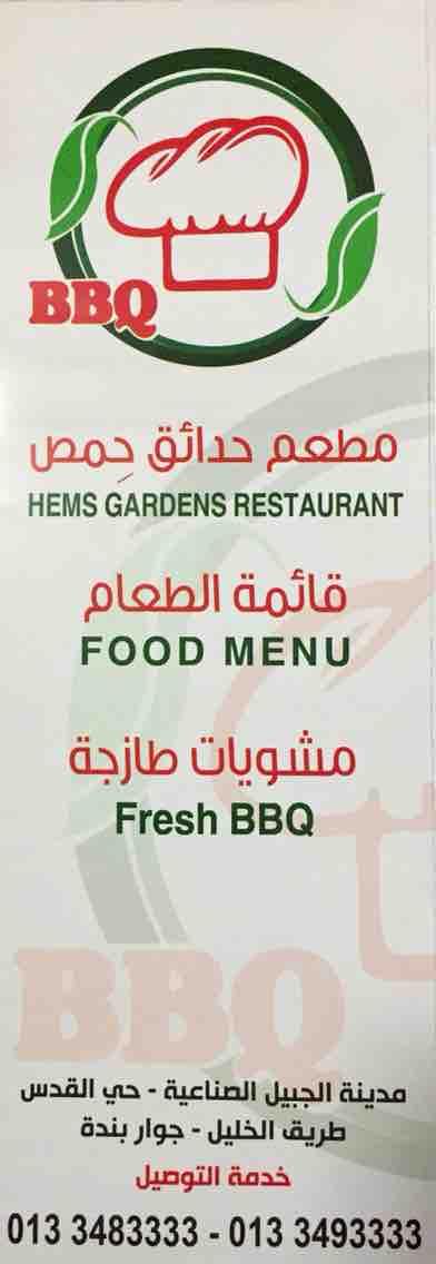 و مطعم في جبيل