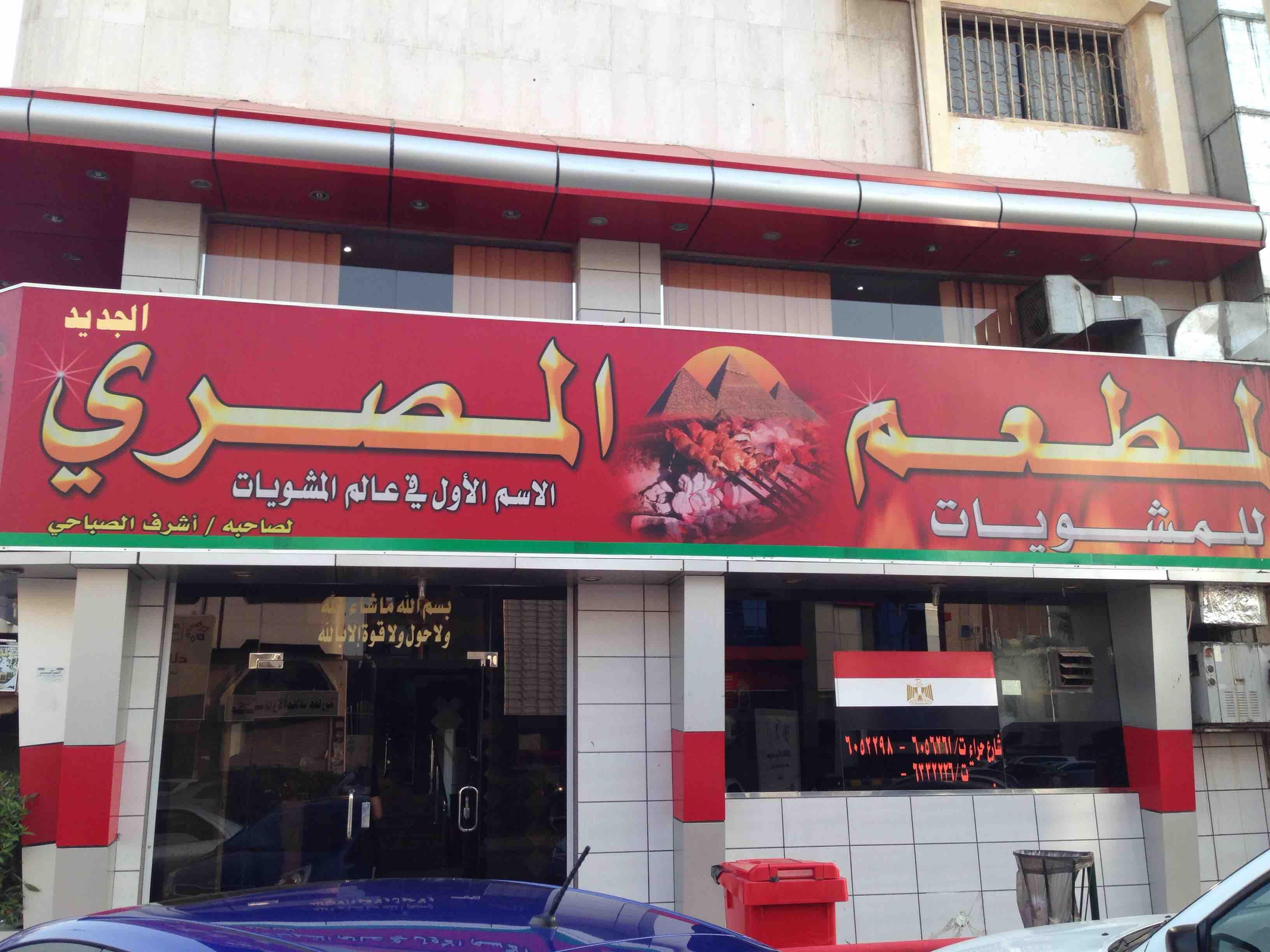 المطعم المصري للمشويات جدة