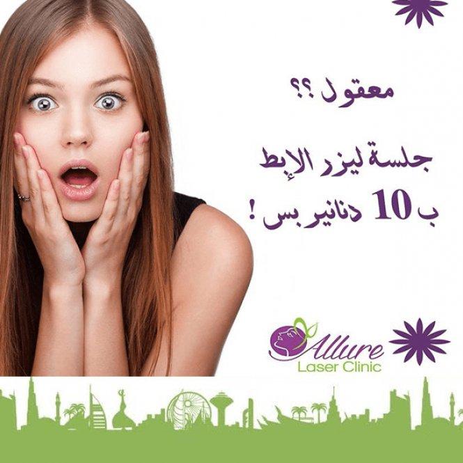 آلور ليزر كلينك عمان الصويفية